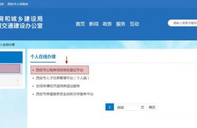 关于双竹村公共租赁住房小区报名的补充通知