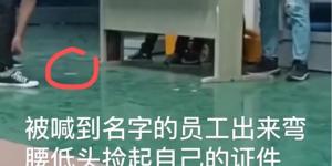 江苏昆山莫工厂粗暴发工作证后大批员工离职