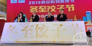 2019年西安购物美食节冬至饺子节活动启幕