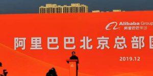 阿里北京总部今日动工