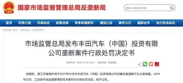 丰田中国《反垄断法》被罚8700万!