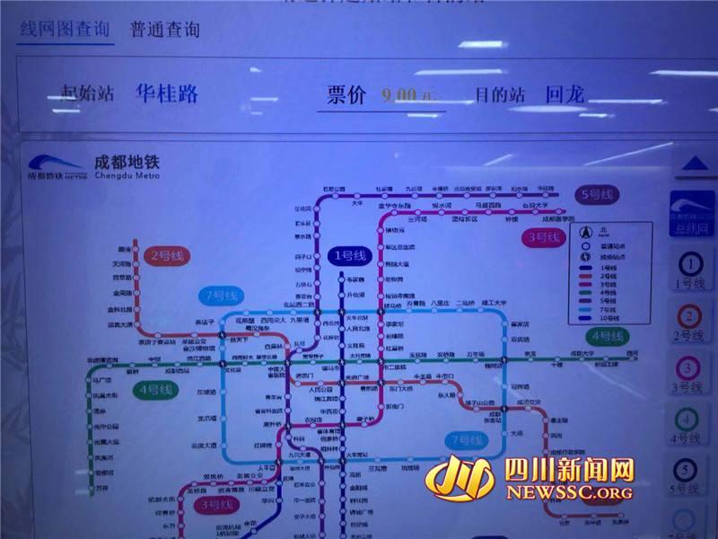 成都地铁5号线正式开通!全程票价9元