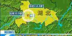 126日18时36分湖北孝感4.7级地震2月