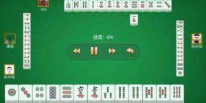 地方麻将规则整理《西安麻将》玩法