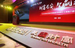 2020年全世界財富管理论坛首季高峰会11号在北京市举行