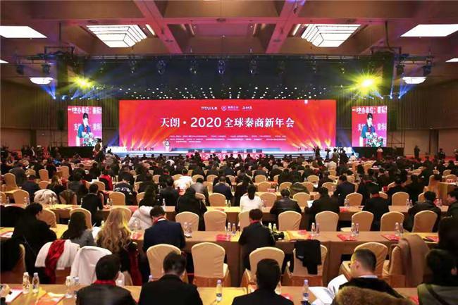 2020全球秦商新年会在西安召开