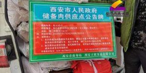 西安猪肉16.5元/斤蔬菜低于市场价20%