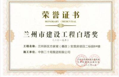 """中铁二十局市政公司连续3年捧回兰州市建设工程""""白塔奖"""""""