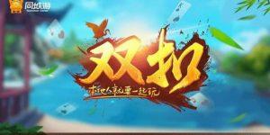 温州双扣:玩家打八十分的游戏秘籍