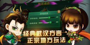 河北燕赵四人麻将特色、玩法、技巧?