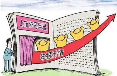 沪深两市首份年报亮相910家公司逾六成预喜