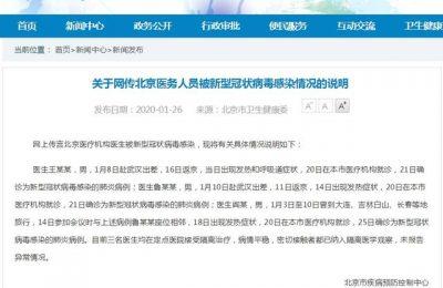 北京昨现首个新冠状病毒死亡案例