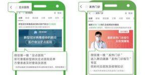 新型冠状病毒感染的肺炎在线免费咨询问诊平台上线