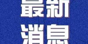 天水清水县确诊1例新型冠状病毒感染的肺炎病例