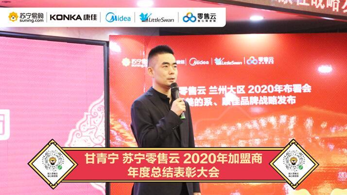 苏宁零售云2020年加盟商年终总结表彰会成功举行!