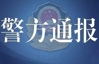 西安严厉打击疫情防控期间违法犯罪