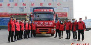 庆城县一公司捐赠10吨苹果 助力武汉抗击疫情