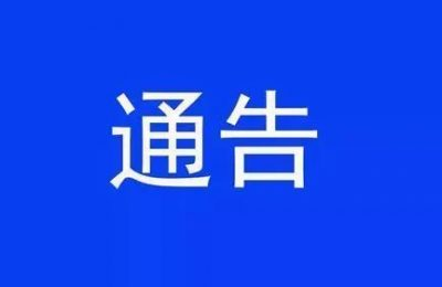 甘肃省公安厅发布通告:依法严厉查处15类涉疫情违法犯罪行为