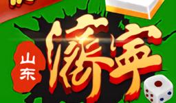山东济宁麻将v1.1.0 苹果版