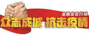 亿元优惠贷款!西安银行全面助力疫情防控阻击战