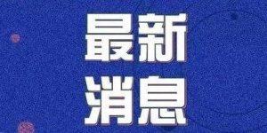 2月21日20时至22日20时 甘肃省无新增确诊病例