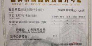 西安三项目被罚405万,无预售许可证擅自售房