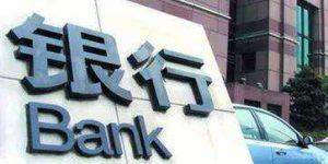 银行金融机构提供信贷支持超1.4万亿