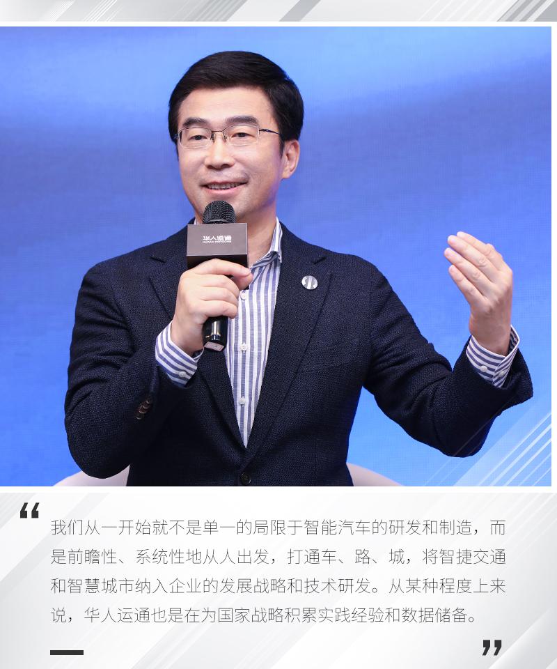 丁磊:华人运通改变人类未来出行的愿景从未改变