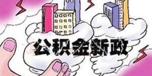 3月16日起西安暂停受理外地购房者申请公积金贷款