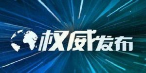 最新!3月30日陕西全省高三年级开学