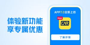 神州租车App改版五大升级,App7.0版本焕新上线