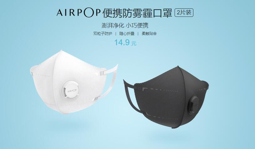 小米口罩专利近日获授权 有效提升气密性