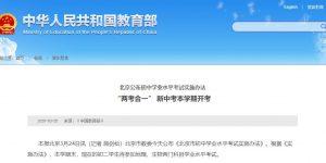 北京公布初中学业水平考试实施办法