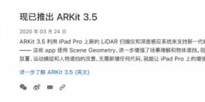 苹果ARKit 3.5发布:支持新款iPad Pro的LiDAR扫描仪