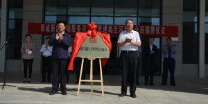 陕西省药品监督管理局西咸新区分局举行挂牌仪式
