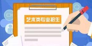 甘肃省考试院:2020年艺考报名3月31日关闭
