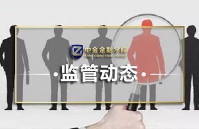 银保监会出台新规 促进险资服务实体经济