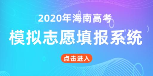 海南省考试局公布2020高考模拟考试成绩
