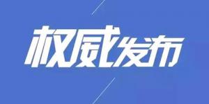 北京昨日无新增新冠肺炎确诊病例,新增出院6例