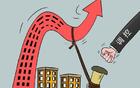 """坚持""""房住不炒"""" 警惕房价上涨因素重新聚集"""
