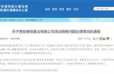 西安4家房产公司 被罚371万元