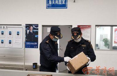 西安海关快速验放陕西首批海铁联运入境快件