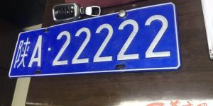 因好面子套用陕A22222车牌 网上照片引来民警调查