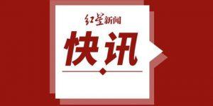 铜川市政协原主席张惠荣 涉嫌受贿被逮捕
