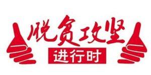 甘肃省委脱贫攻坚专项巡视工作动员部署会在兰州召开