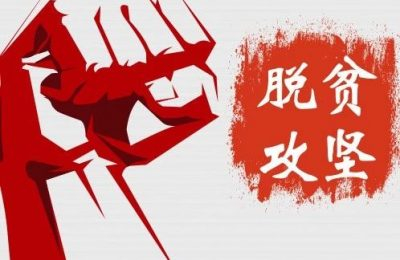 """甘肃临潭 脱贫下好""""三步棋"""""""