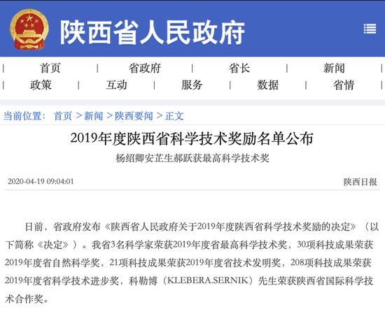 陕西省三位院士获最高科学技术奖