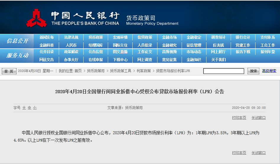 央行宣布降息:1年期LPR为3.85% 5年期以上为4.65%