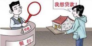 怎样申请办理房屋抵押贷款?