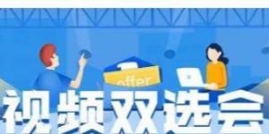 西部六校博硕毕业生空中视频双选会5月8日举行